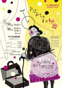 おばあちゃんの秘密チラシ-212x300.jpg
